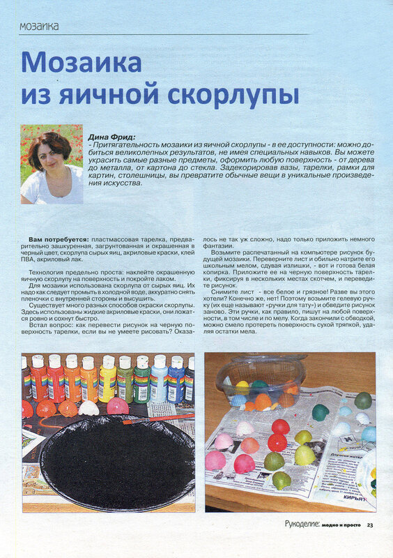 Рукоделие модно и просто №7 2012