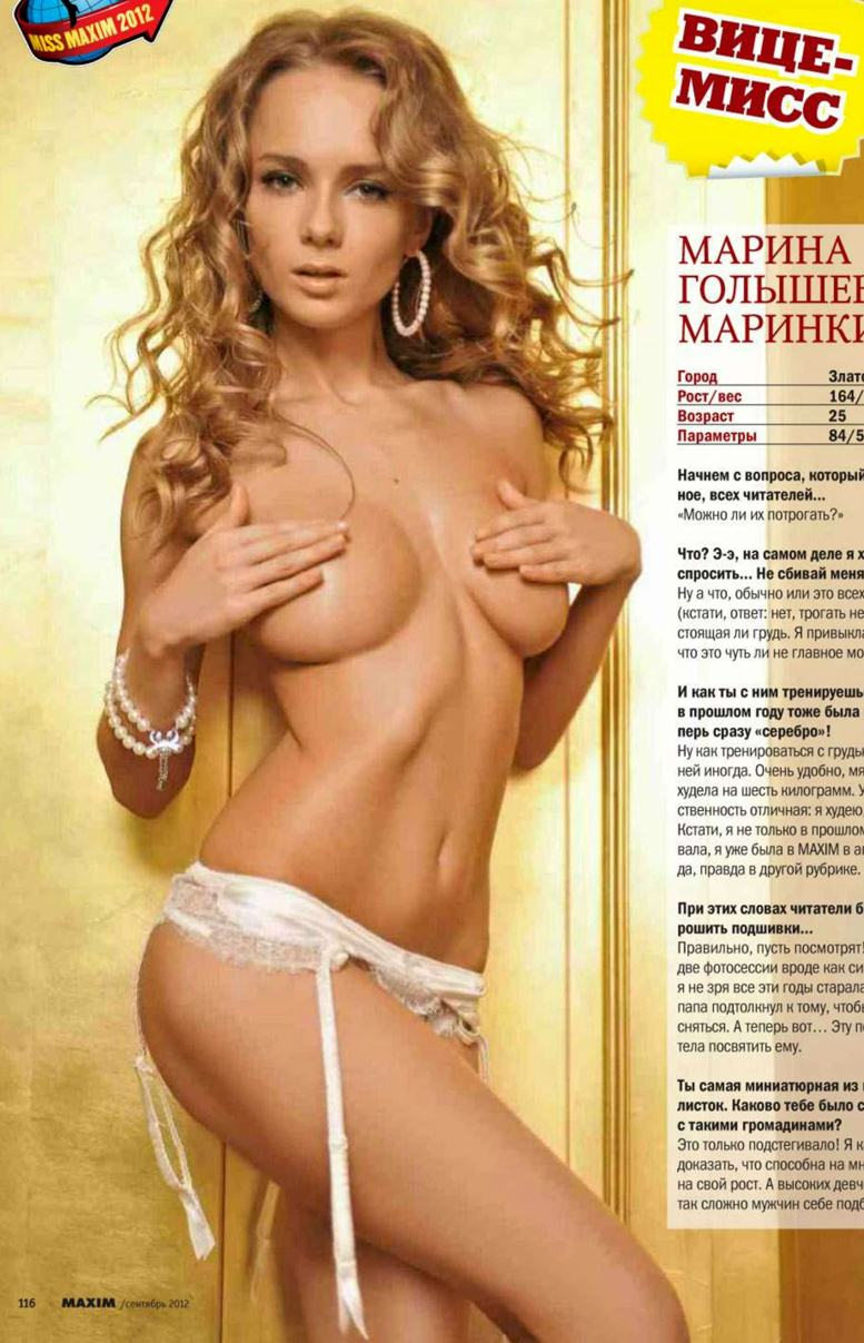 Miss Maxim 2012 в журнале Maxim Россия, сентябрь 2012 - Марина Голышева-Маринкина