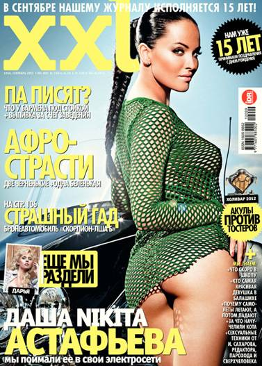 Даша Астафьева на обложке журнала XXL, сентябрь 2012 / фотограф Александр Коробов
