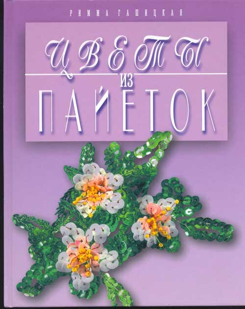 цветы из пайеток - Самое