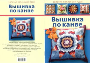 Золотая коллекция идей: Вышивка, вязание, аппликации.