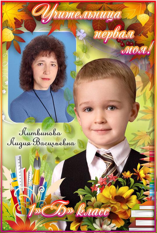Школьная рамка_Учительница первая моя_48