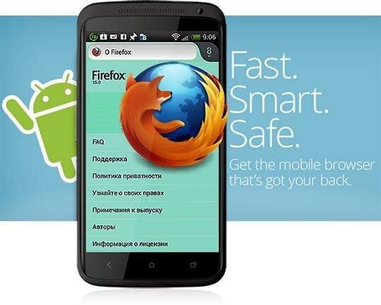 Браузер Firefox 15 для Android OS