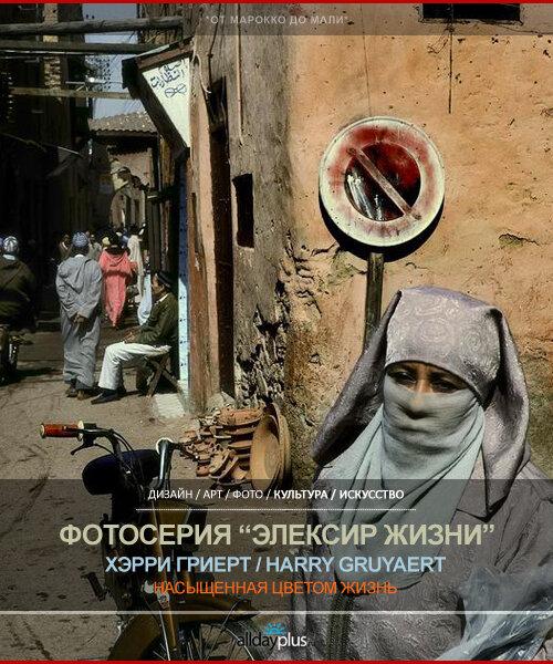 """""""Эликсир жизни"""" в объективе Хэрри Гриерт / Harry Gruyaert. Такая сочная жизнь.. 26 фотослепков с жизни."""