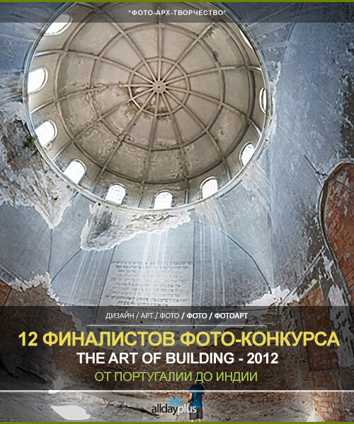 Шорт-лист конкурса архитектурной фотографии The Art of Building 2012. 12 финалистов