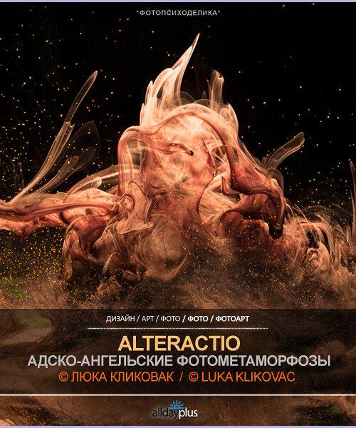 AlterActio. Жидкий эмоциональный фото-сюрреализм. 17 мистических работ Люки Кликовак.
