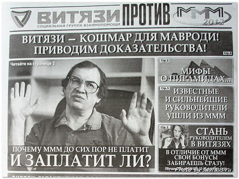 Витязи - МММ