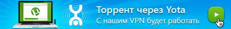 Торрент через Yota с нашим VPN будет работать
