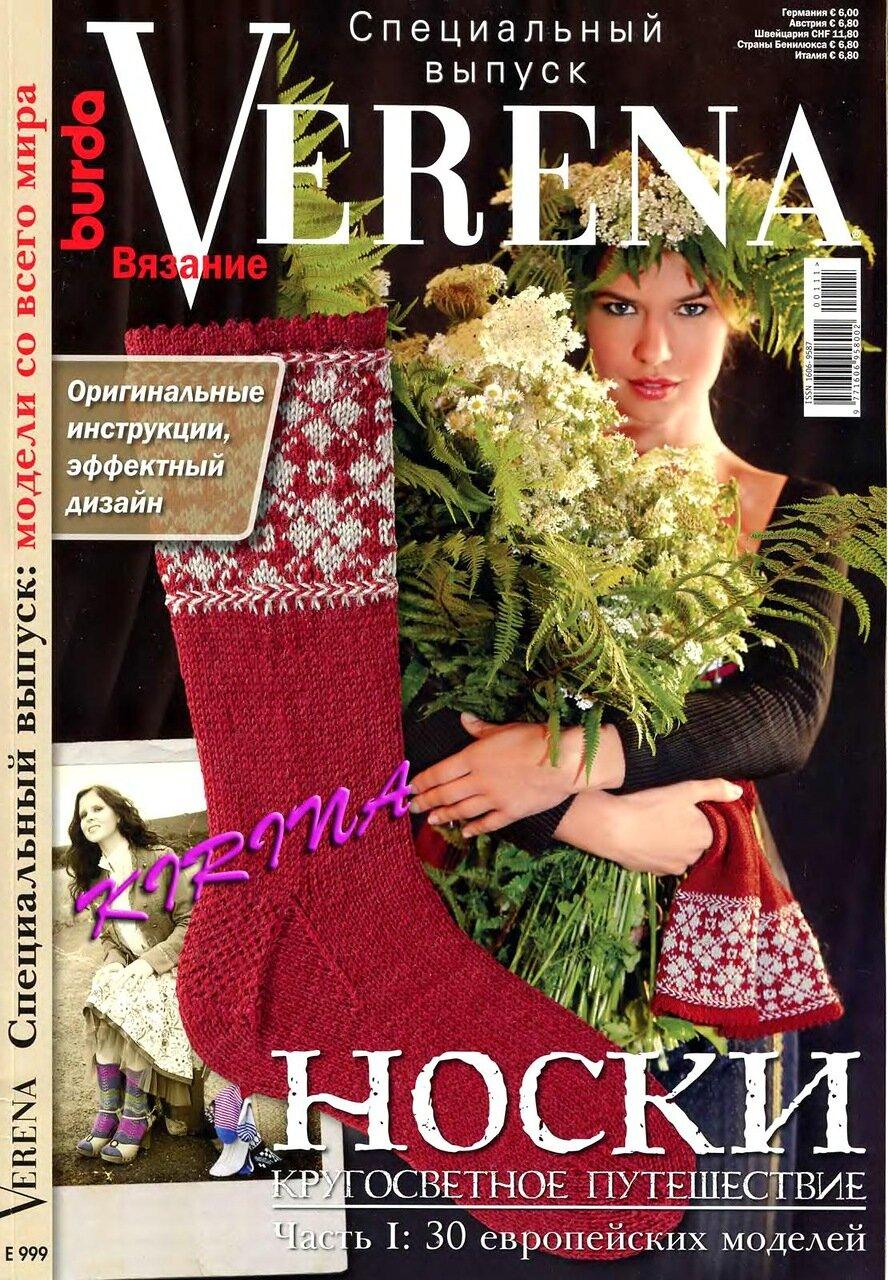 Verena 2011 спецвыпуск Носки_1.jpg