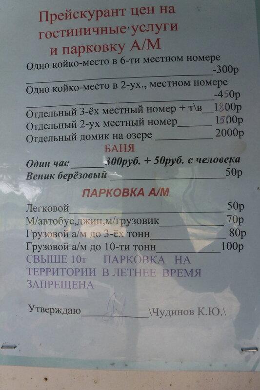 придорожные гостиницы цены