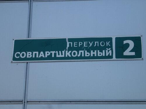 Сповапртшкольный переулок