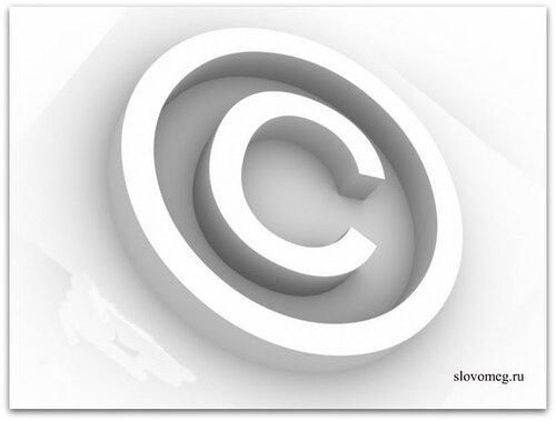 Авторские права на контент