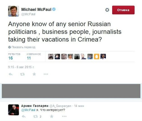 FireShot Screen Capture #2954 - 'Michael McFaul в Твиттере_ «Anyone know of any senior Russian politicians , business people, journalists taking their vacations in Crimea_»' - twitter_com_McFaul_status_629324930333.jpg