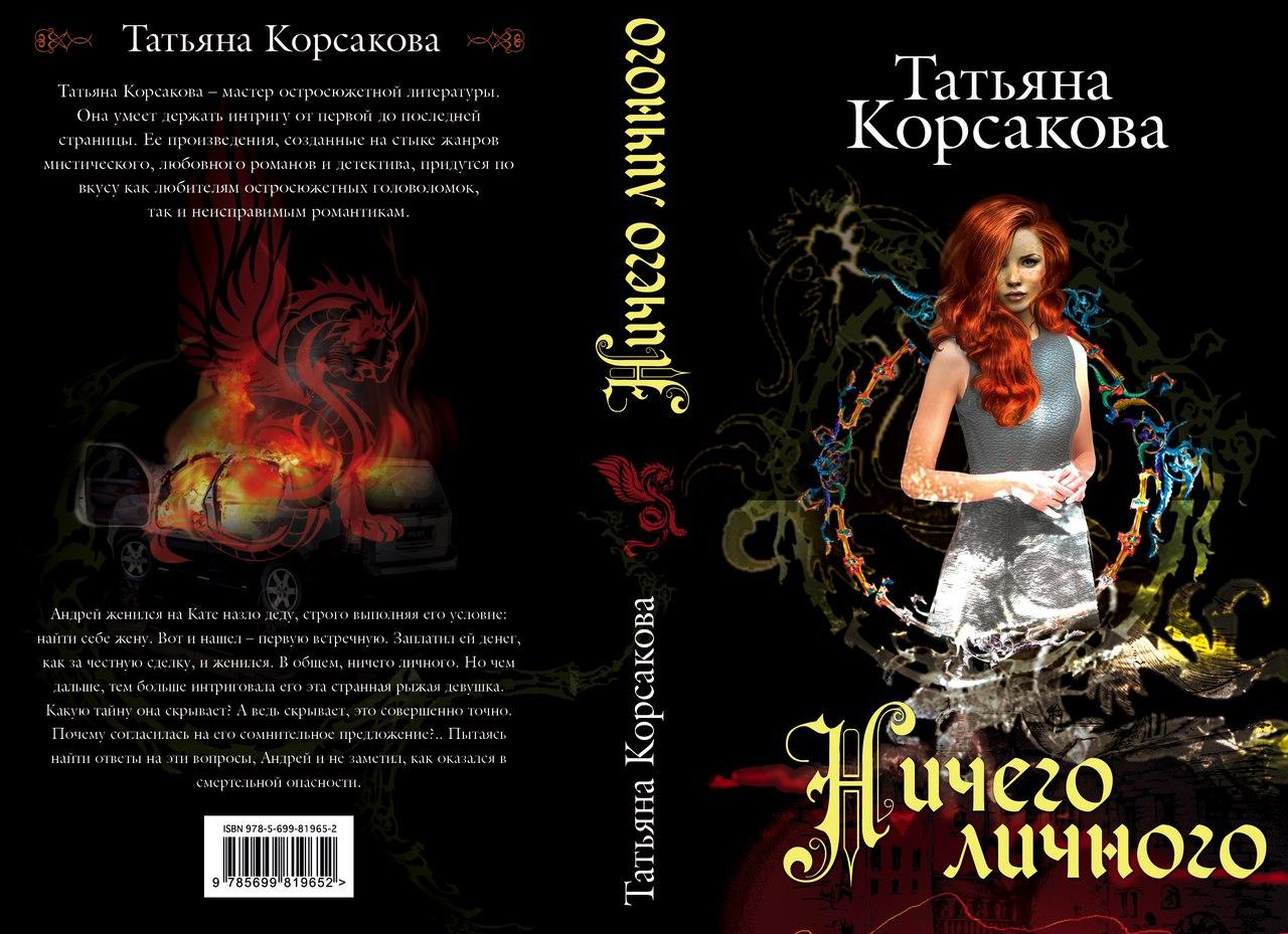 Скачать книгу татьяны корсаковой ничего личного