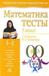 Книга Математика, 3 класс, Тесты, Волкова С.И., Ордынкина И.С., 2007