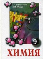 Книга Химия - Учебник для 9 класса - Шелинский Г.И., Юрова Н.М.