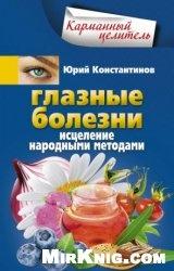 Книга Глазные болезни. Исцеление народными методами