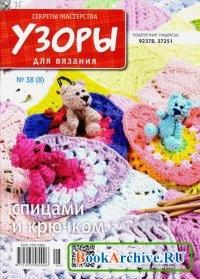 Журнал Узоры для вязания. Секреты мастерства №38 (8) 2015