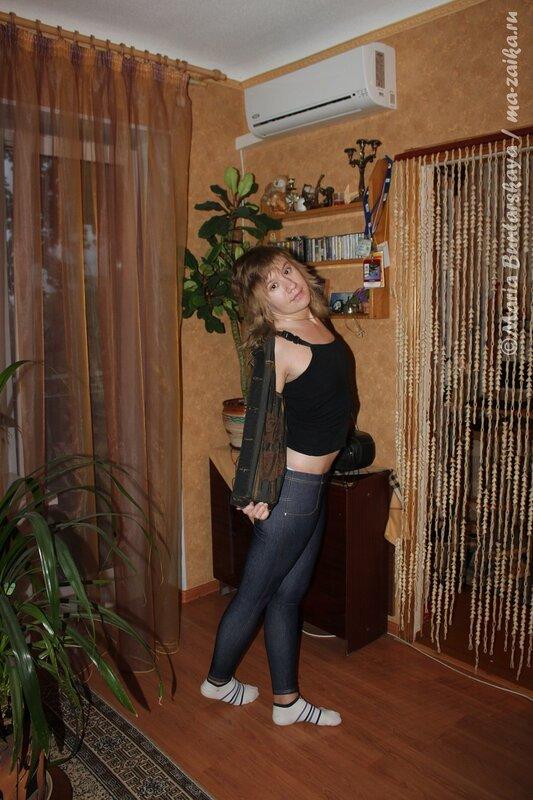 Мои новые лосинки, Саратов, 31 августа 2012 года