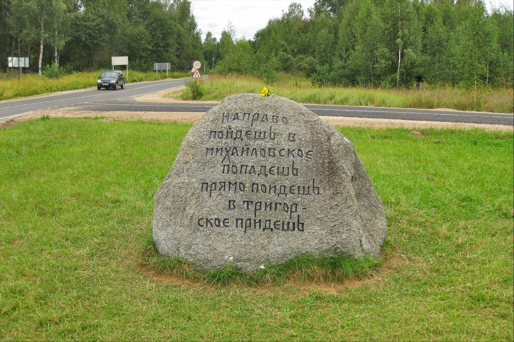 Пушкинские горы. Камень на развилке дорог