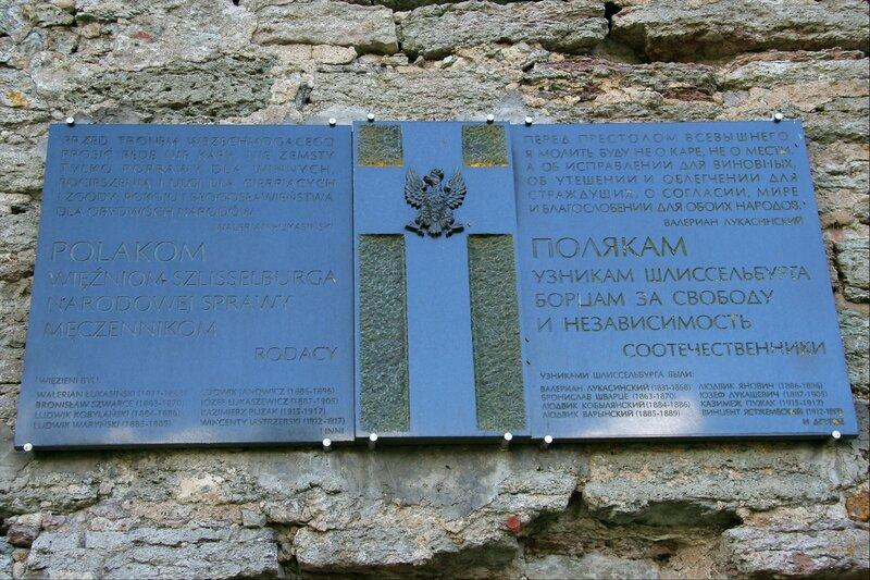 Памятник полякам, заключенным Шлиссельбурга, Крепость Орешек, Шлиссельбург