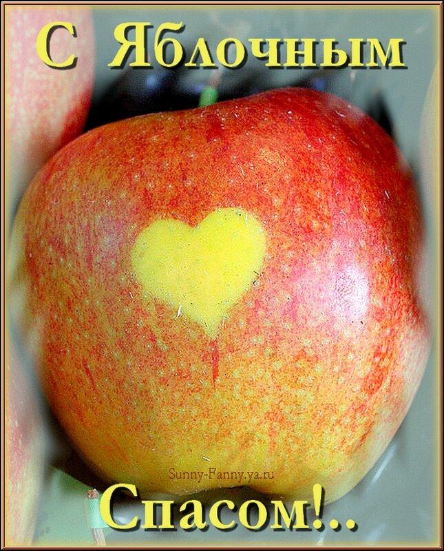 Поздравление с яблочным спасом для любимого 48