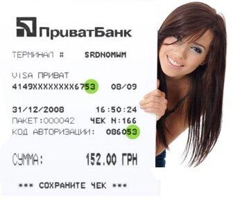 чек приватбанк