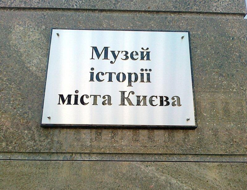 Табличка нового музея Киева