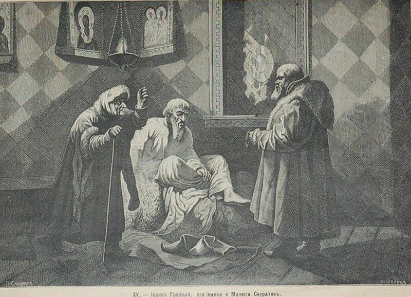Иоанн Грозный, его мамка и Малюта Скуратов