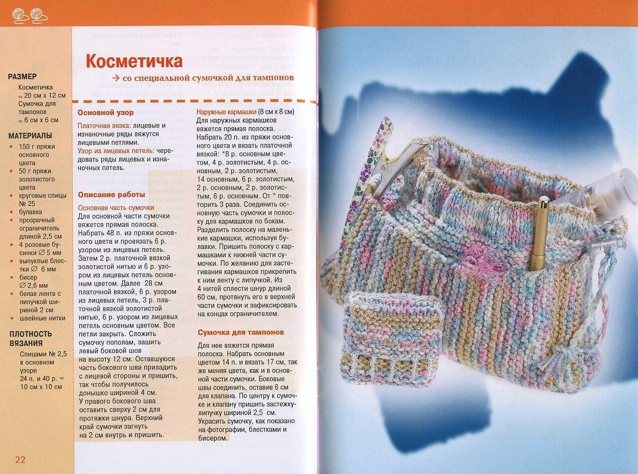 Вязание кошелька спицами 5