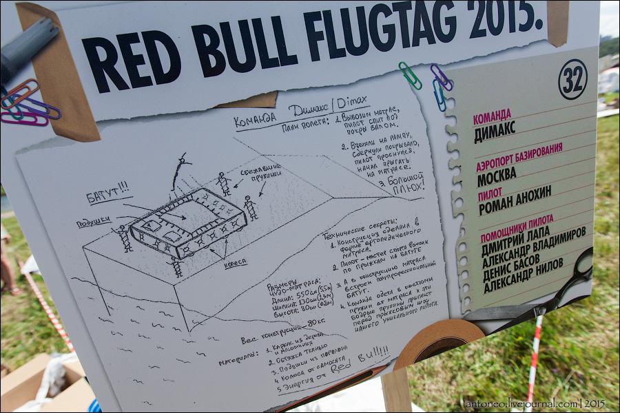 День полетов Red Bull Flugtag 2015