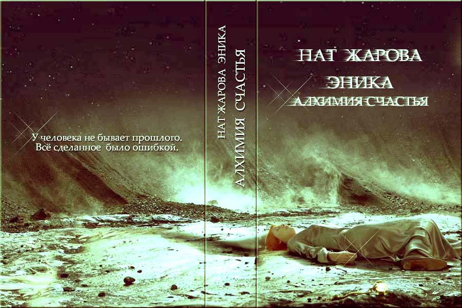 Наталья Жарова  Эника Алхимия счастья