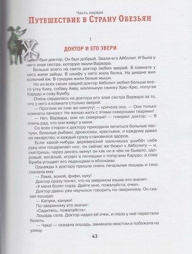 Айболит. Худ. Геннадий Калиновский