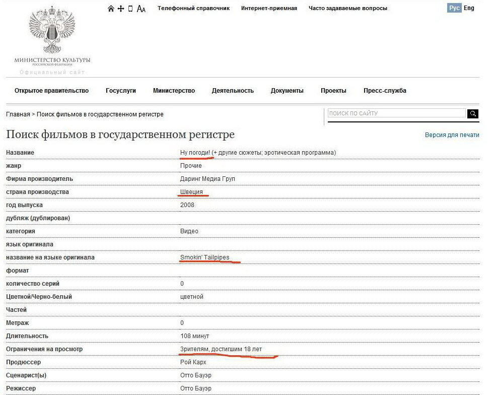сайт Минкультуры