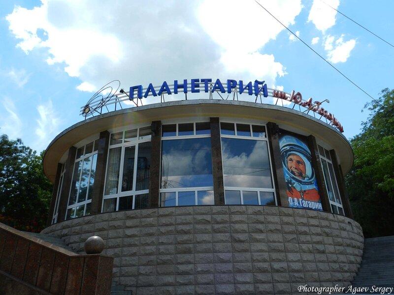 планетарий им.Ю.А.Гагарина