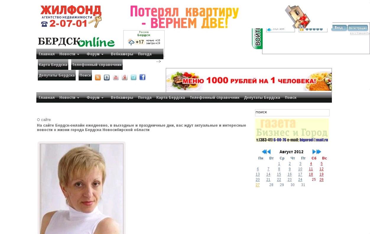 Сайт Бердск онлайн