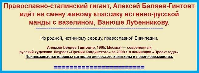 Беляев-Гинтовт