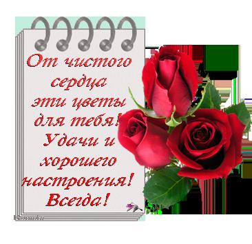 Поздравления от чистого сердца с днем рождения