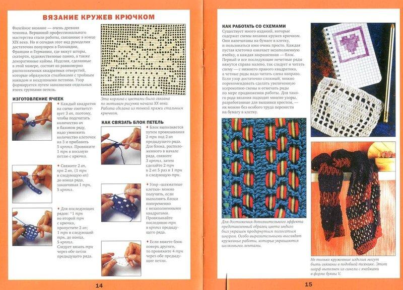 Журнал вязания крючком для дома
