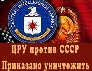 Признания разрушителей СССР: