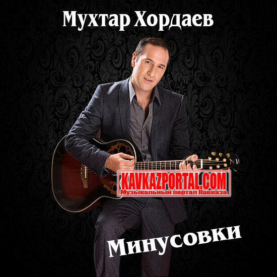 скачат кавказские песни 2018