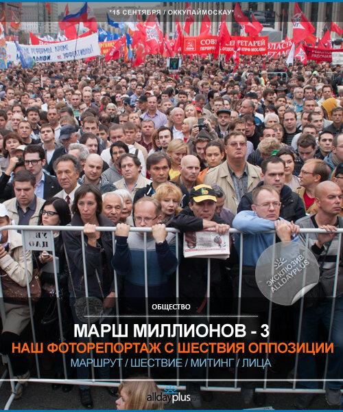 Марш Миллионов - 3. Наш фоторепортаж. 40 фото с оппозиционного шествия