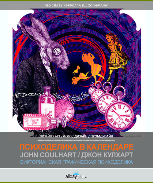 """Psychedelic wanderland"" Психоделическая страна чудес"" от Джона Коулхарта (John Coulthart). 12 psy-картинок"