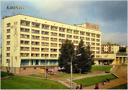 Советская архитектура город киров