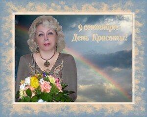9 сентября - Международный день красоты