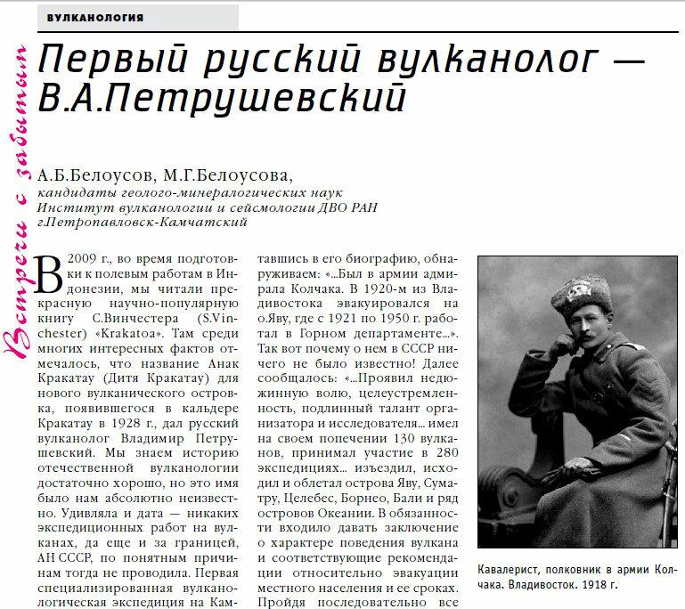 Статья о Петрушевском