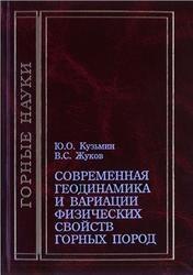 Книга Современная геодинамика и вариации физических свойств горных пород, Кузьмин Ю.О., Жуков B.C., 2012