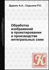 Книга Книга Обработка изображений в проектировании и производстве интегральных схем