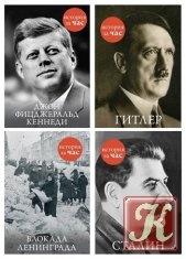 Книга Книга История за час - 12 книг