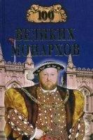 Книга 100 великих монархов